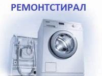 Ремонт Стиральных Машин на Дому в Москве 8(495)142-82-15